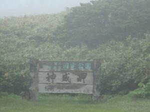 29神威岬7
