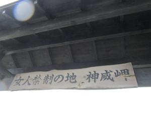 24神威岬2