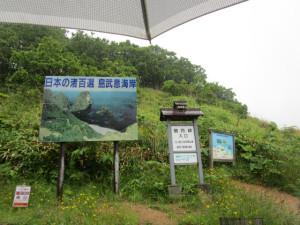 37島武意海岸1