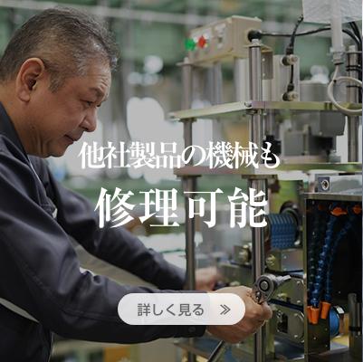 他社製の機械も修理可能